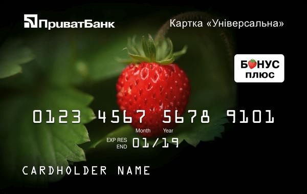 Кредитная карта ПриватБанка